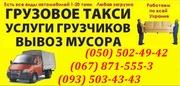 перевозки Бетонные Кольца Колодца Ужгород. аренда Крана Манипулятора