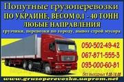 Попутные грузоперевозки Ужгород - ЛЬВОВ- Ужгород