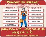 заправка холодильника фреоном УЖГОРОД