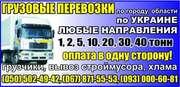Автоперевезення мотоциклів Ужгород. Перевезти мотоцикл,  мотоблок