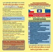 IX.Фестивали Международного Форума Молодёжи