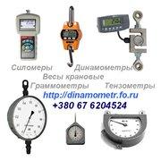Силомер (динамометр),  граммометр,  тензометр,  весы: +380(67)620-45-24 :