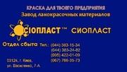 255-ЭП эмаль ЭП255 эмаль ЭП-255 ЭП от производителя «Сіопласт ®»