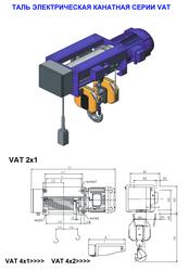 Таль электрическая болгарская Т01,  Т02,  Т35,  VAT стационарный 0, 5-8 т