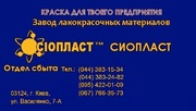 Эмаль ко-5102ко –эмаль хс119-хс)эмаль пф-1145* Эмаль КО-168--для нару