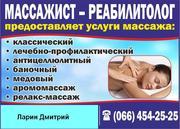Массаж, оздоровительные процедуры для тела.
