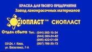 КО-814и ХВ-1100+эмаль КО-814_814КО эмаль КО814_Купить Эмаль АС-182+Для