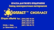 КО-828и ХВ-1120+эмаль КО-828_828КО эмаль КО828_Купить Эмаль АС-5310+Дл