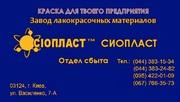 Эмаль КО-813* ГОСТ 11066-74  5/КО-813(КО-813) краска КО813/эмалю ХВ-11