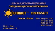Эмаль КО-828* ТУ 2312-001-24358611-2003 5/КО-828(КО-828) краска КО828/