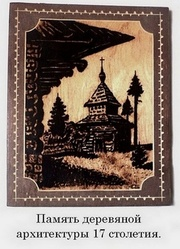 сувенирные изделия из дерева ручной работы
