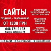 Сайты / Продвижение За День за 1500 грн.