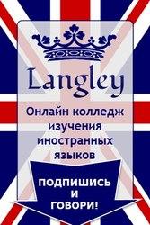 Онлайн коллежд Langley