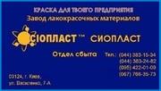 Эмаль ХВ-1100 эмаль ХВ-1100+1100-ХВ эмаль ХВ-1100+МС-17 эмаль ХВ-1100