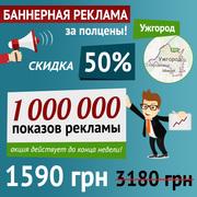 Баннерная реклама в Интернете Ужгород,  за полцены до конца недели!