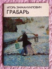 Игорь Эммануилович Грабарь. Егорова Н.В.  Лот 2
