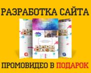 Создание сайта. Разработка сайтов. 1500грн. Промовидео в подарок!!!