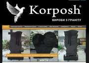Пам'ятники та вироби з граніту - ФОП «Корпош»