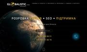Веб-студія Globalistic - розробка,  розкрутка та підтримка сайтів