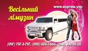 Прокат Лимузинов на свадьбу